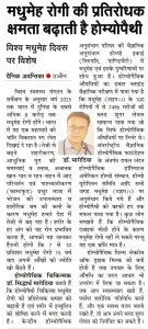 Dr. Siddhartha Marothia Homeopathy Ujjain Diabetes